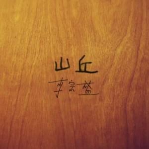 lizongshengshanqiu